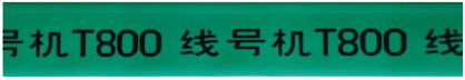 扁形热缩管6号字-绿色