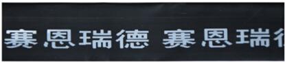 扁形热缩管6号字-黑色